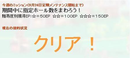 9月20日夕方300達成T T)v.jpg