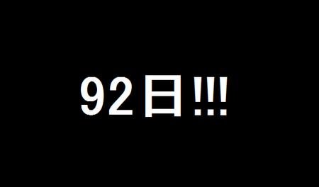 92にち無題.png