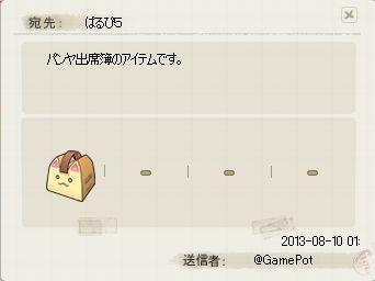 pangyaGU_249.jpg