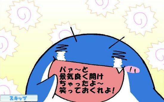 銅パックあけてやんよ!!.JPG