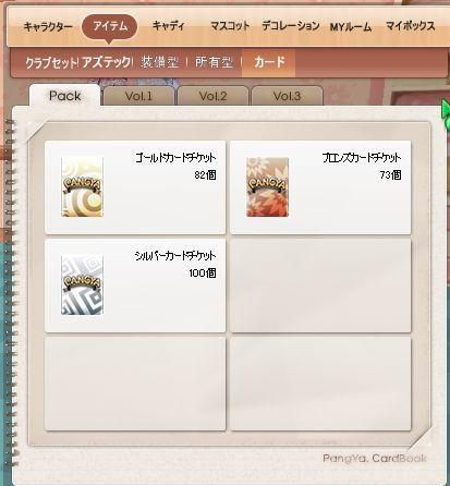 pangyaGU_005.jpg