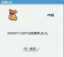 pangyaGU_072.jpg