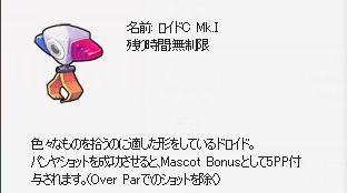 pangyaGU_196.jpg