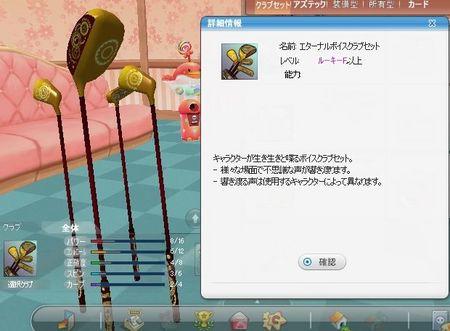 pangyaGU_262.jpg