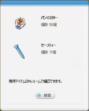 pangyaGU_696.jpg